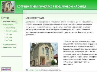Аренда коттеджа под Киевом